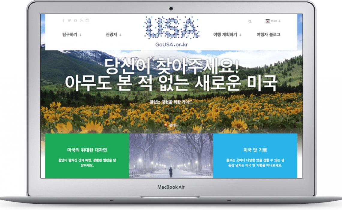 brand-usa-korea.jpg